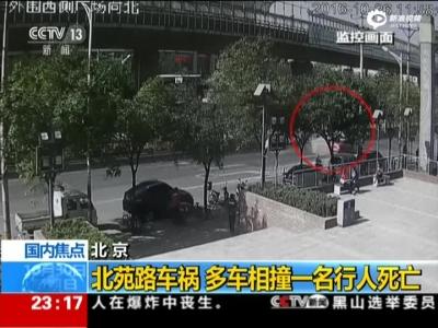北京:北苑路车祸  多车相撞一名行人死亡