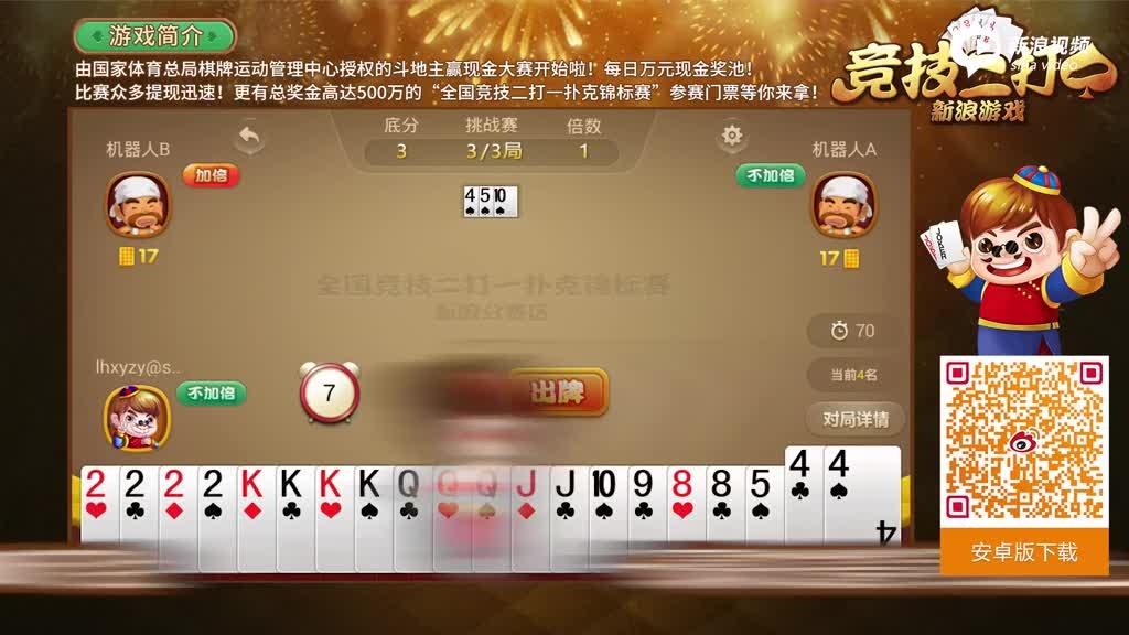 视频-新浪《竞技二打一》正式上线 斗地主赢现金