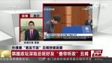 """视频:朴槿惠""""闺蜜干政""""丑闻发酵 韩国内抗议此起彼伏"""