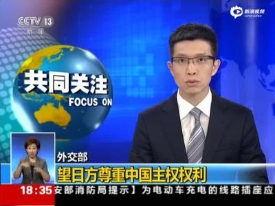 外交部:望日方尊重中国主权权利