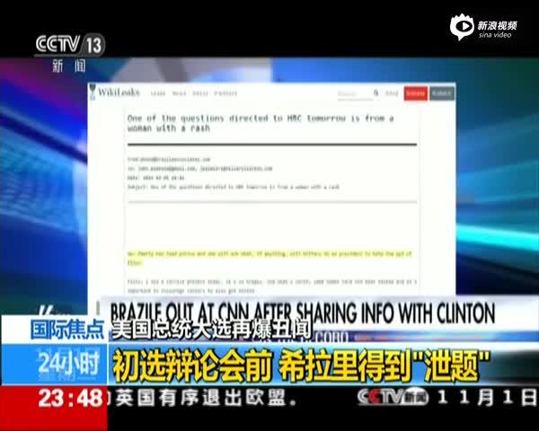"""维基解密:初选辩论会前希拉里曾得到CNN""""泄题"""""""