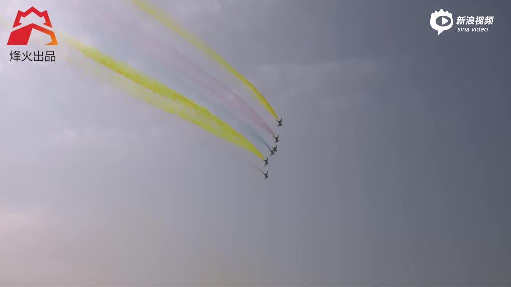 实拍:八一飞行表演队珠海航展大秀飞行技能