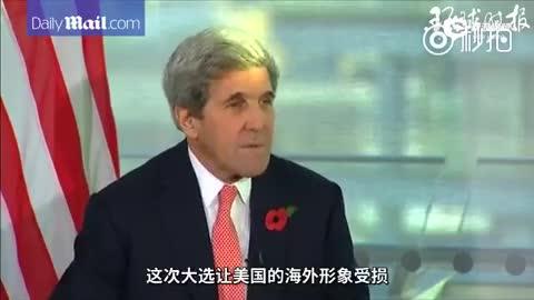 美国务卿克里:2016年大选有损美国海外形象