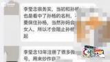 视频:知情人曝孙杨不知私生子 女方偷偷生孩子