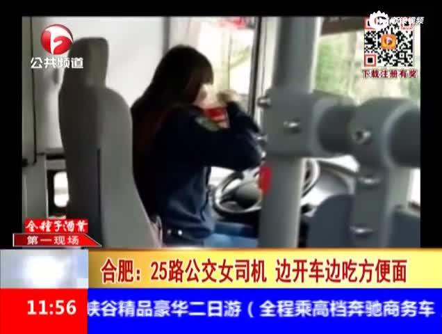 公交女司机开车吃方便面 公司通报批评