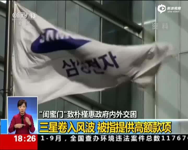 三星卷入朴槿惠亲信门:被指给崔顺实公司两千万
