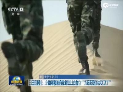 王刚-维稳前线上的反恐尖刀