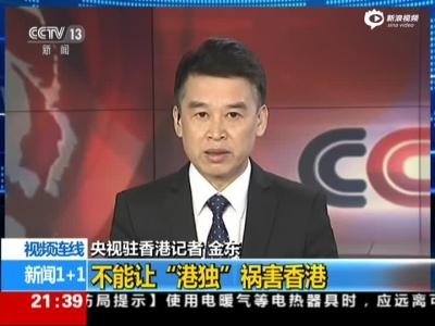 """《新闻1+1》:不能让""""港独""""祸害香港"""