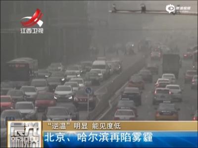 北京哈尔滨二城再陷雾霾