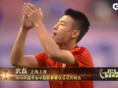 高拉特获2016中超MVP