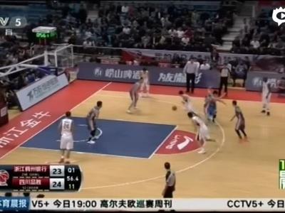 四川89-107负浙江遭连败