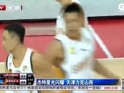 山西112-121天津