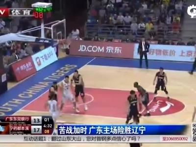 广东加时124-115辽宁