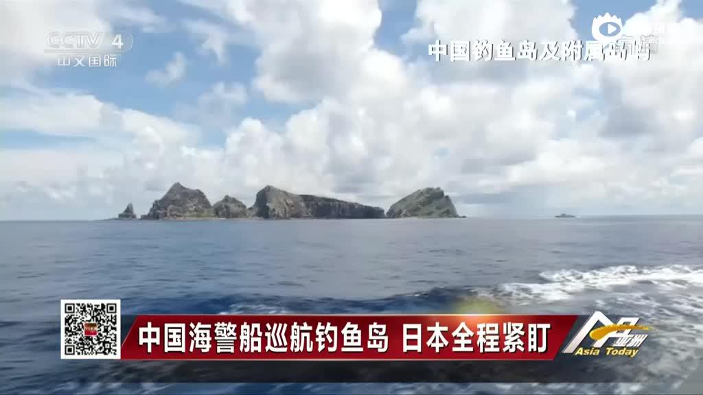 中国海警船巡航钓鱼岛 日本全程紧盯