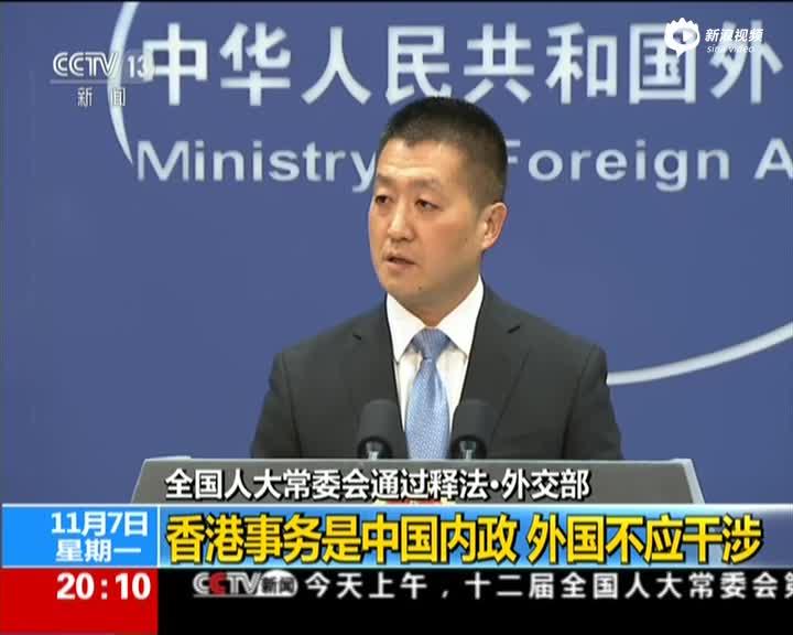 外交部:香港事务是中国内政 外国不应干涉