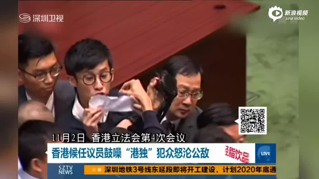 """香港候任议员鼓噪""""港独"""" 犯众怒沦为公敌"""