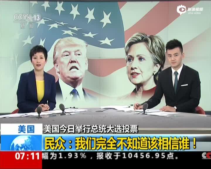 美总统大选投票难倒美民众:完全不知道该相信谁