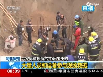 河北男童坠井现场人工挖掘
