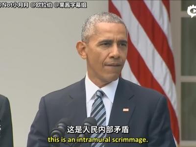 奥巴马白宫讲话