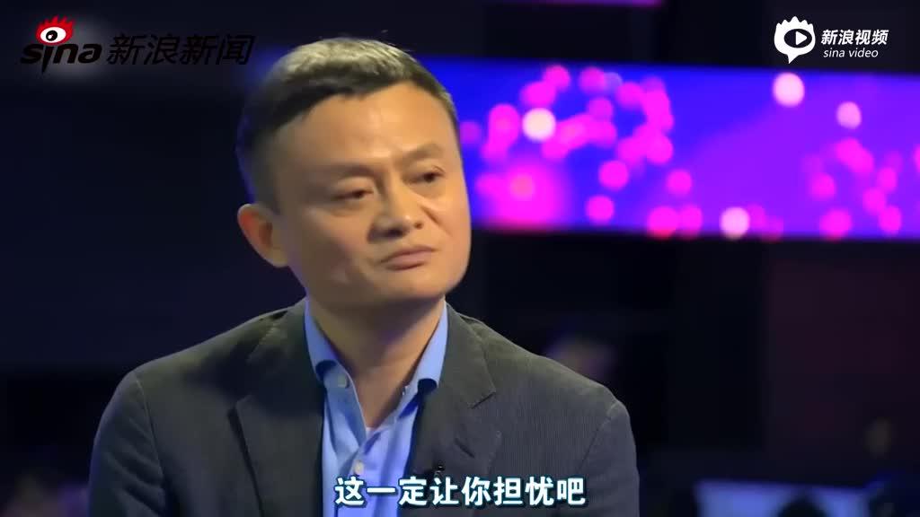 马云谈川普当选:相信他会重视中美合作