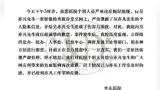 视频:泄露吴亦凡检查报告 华东医院道歉称严查