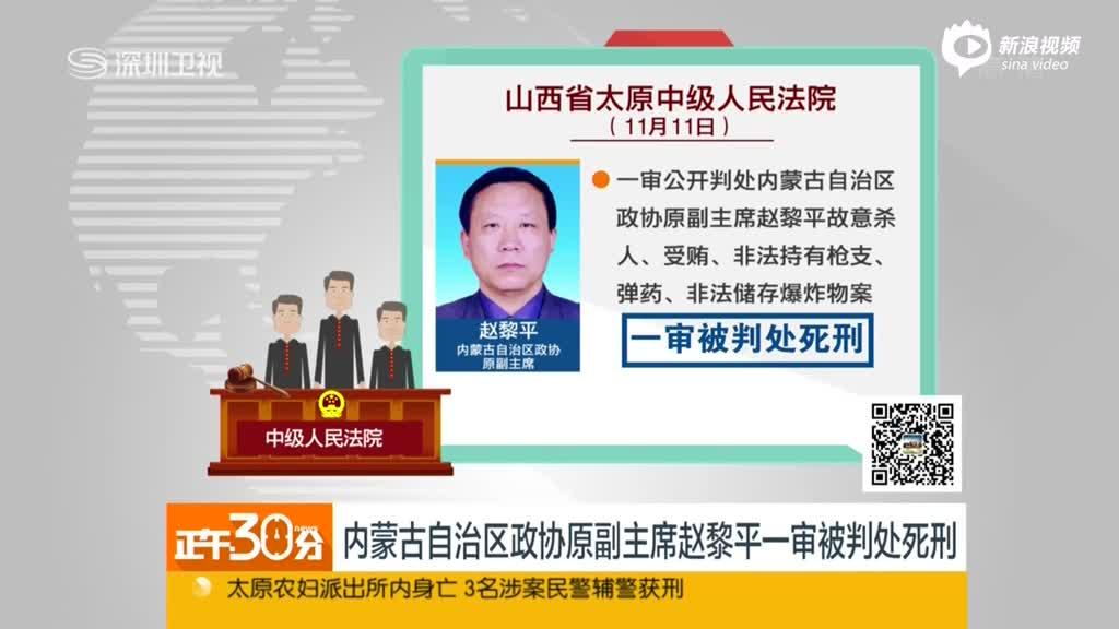 内蒙古政协原副主席赵黎平一审被判处死刑