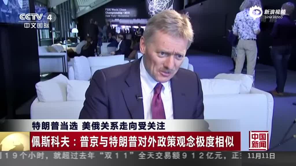俄总统秘书:普京和特朗普对外政策观念极度相似