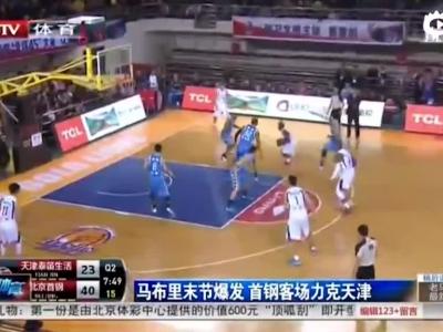北京114-109险胜天津