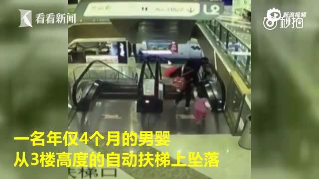 奶奶坐扶梯不慎失控脱手 男婴摔下商场3楼身亡