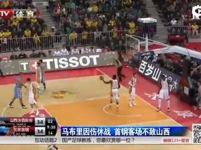山西125-114胜北京