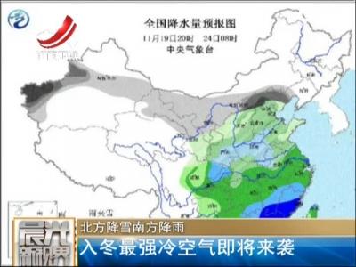 朔方降雪南边降雨:入冬最强冷氛围即未来袭