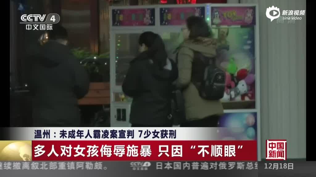温州未成年人霸凌案7少女获刑:强迫下跪脱衣