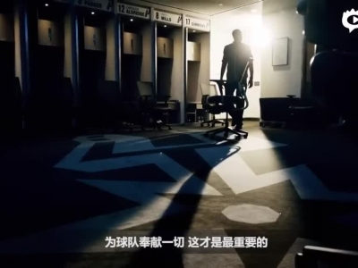 邓肯动情MV自述篮球生涯