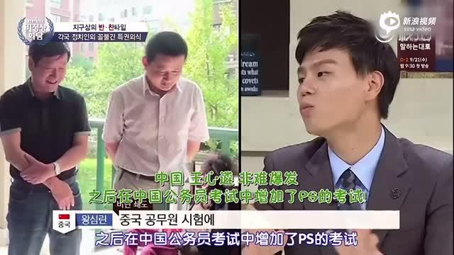 王心遴录制韩综再黑中国:看病得给医生塞红包