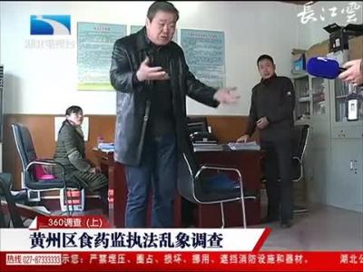 湖北黄冈食药监被曝强搬商品