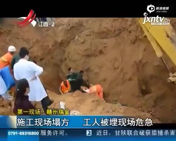 实拍施工现场二次塌方 救援者瞬间被埋