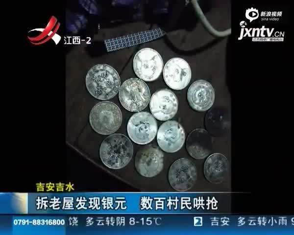 现场:村民拆除老房现大量银元 遭数百人哄抢