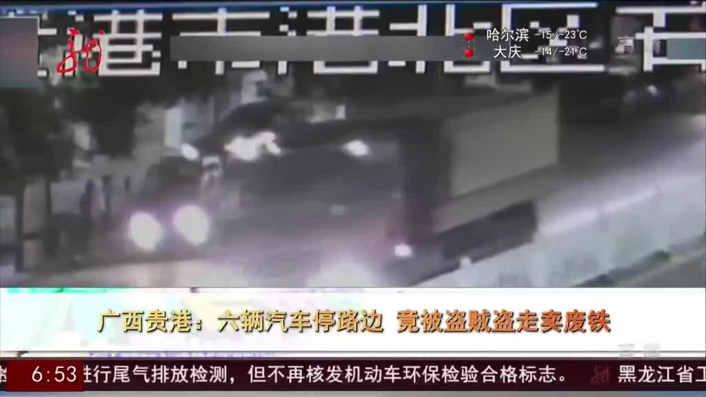 六辆汽车停路边 竟被盗贼盗走卖废铁