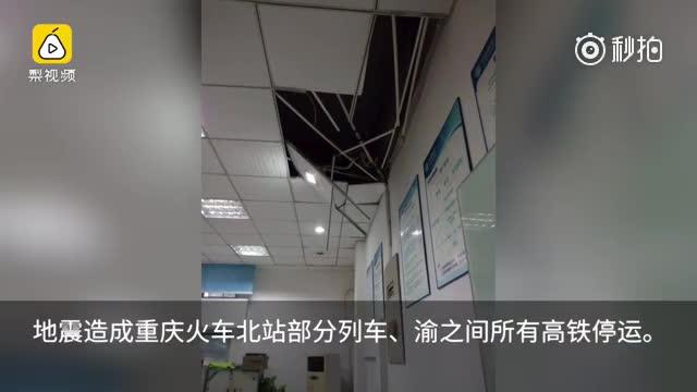 重庆发生4.8级地震 两楼房震得肩并肩