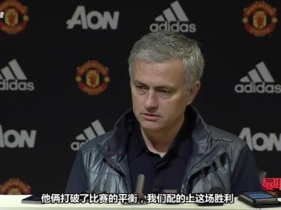 穆帅:曼联开始踢漂亮足球