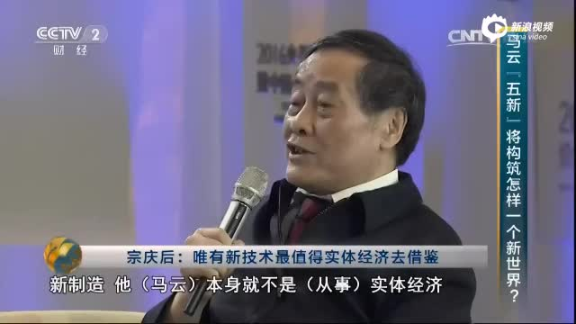 """宗庆后评马云""""五新"""":只认同新技术一说"""