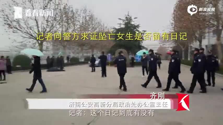 警方确认裸体坠亡女生留有日记 家属不接受和解