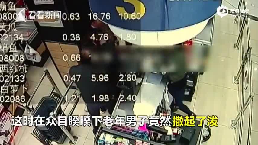 7旬老人为少付一毛钱大闹超市 最终赔偿1700元