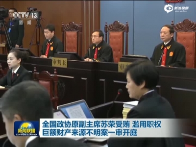 苏荣受审涉嫌受贿1.1亿 一审开庭