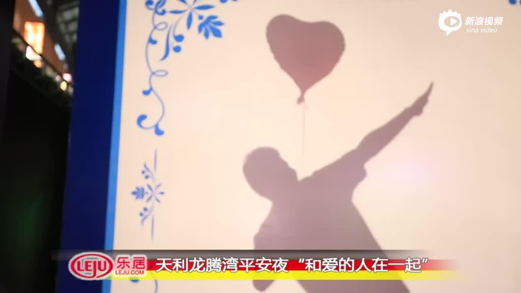 天利龙腾湾平安夜活动和爱的人在一起