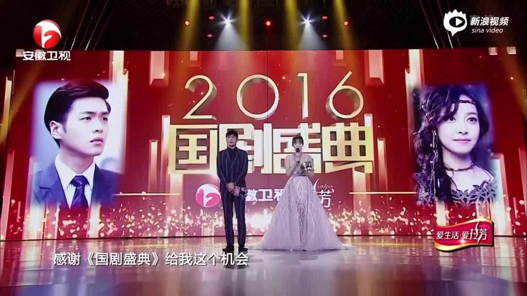 视频:2016国剧盛典 致敬人气演员张若昀宋茜