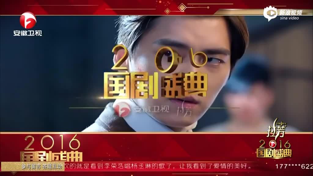 视频:2016国剧盛典 年度艺人《麻雀》李易峰