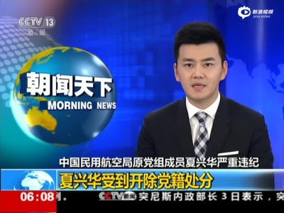中国民用航空局原党组成员夏兴华严重违纪:夏兴华受到开除党籍处分