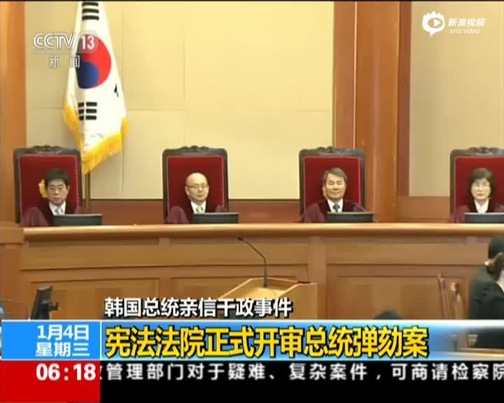 韩总统弹劾案首次庭审辩论9分钟结束 朴槿惠缺席