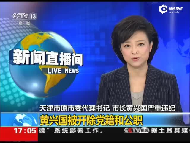 天津市原市长黄兴国严重违纪被双开